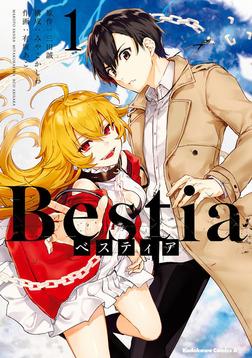 Bestia ベスティア(1)-電子書籍