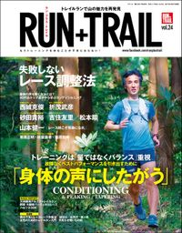 RUN+TRAIL Vol.24