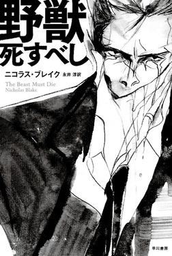 野獣死すべし-電子書籍