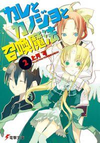 カレとカノジョと召喚魔法(2)