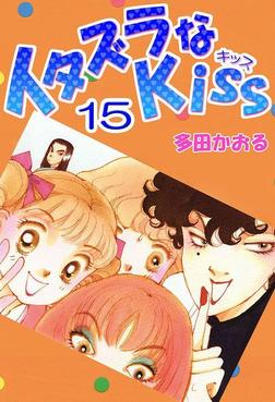 イタズラなKiss(フルカラー版) 15-電子書籍