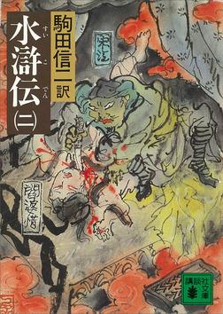 水滸伝(二)-電子書籍