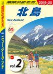 地球の歩き方_ニュージーランド(地球の歩き方)