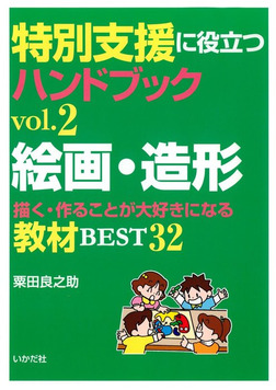 特別支援に役立つハンドブック〈vol.2〉絵画・造形-電子書籍