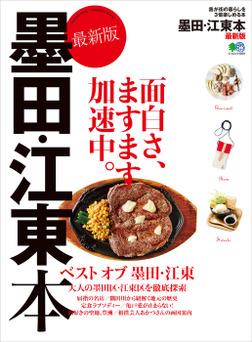 墨田・江東本 最新版-電子書籍