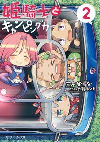 姫騎士とキャンピングカー(2)