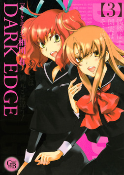DARK EDGE (3)-電子書籍