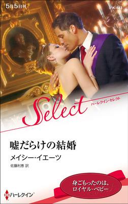 嘘だらけの結婚【ハーレクイン・セレクト版】-電子書籍