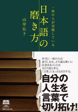 一流の人が実践している日本語の磨き方-電子書籍