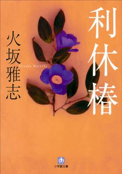 利休椿-電子書籍