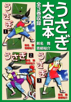 うさぎ 大合本 全3巻収録-電子書籍