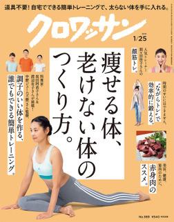 クロワッサン 2019年 1月25日号 No.989 [痩せる体、老けない体のつくり方。]-電子書籍