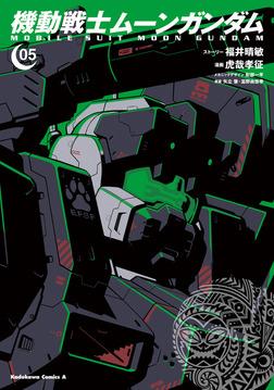 機動戦士ムーンガンダム (5)-電子書籍
