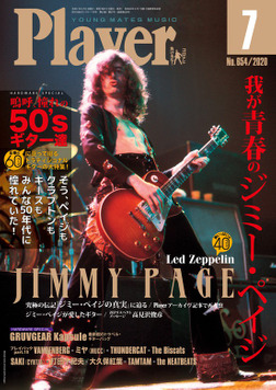 Y.M.M.Player7月号-電子書籍