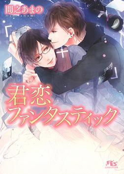 君恋ファンタスティック-電子書籍