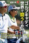 ゴルフキャディ 世界で闘うために・・・