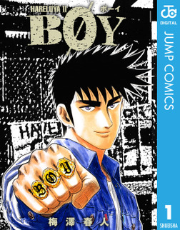 BOY 1-電子書籍