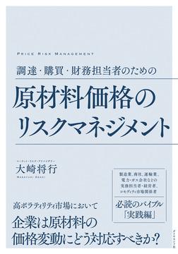 調達・購買・財務担当者のための 原材料価格のリスクマネジメント-電子書籍