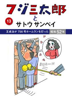 フジ三太郎とサトウサンペイ (13)~王貞治が756号ホームランを打った昭和52年~-電子書籍