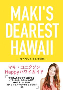 MAKI'S DEAREST HAWAII インスタジェニックなハワイ探し-電子書籍
