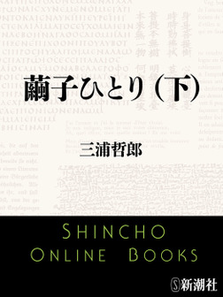 繭子ひとり(下)-電子書籍