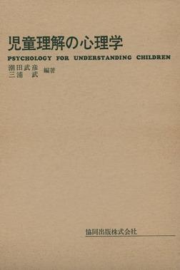児童理解の心理学-電子書籍