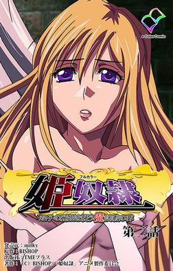 【フルカラー】姫奴隷 双子の麗姫を襲う魔調教の宴 第二話-電子書籍