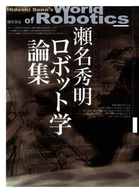 瀬名秀明ロボット学論集