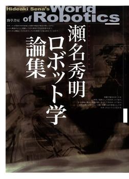 瀬名秀明ロボット学論集-電子書籍
