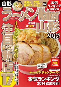 ラーメンWalker山形2015-電子書籍