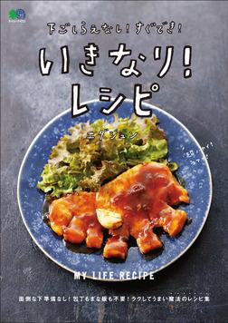 下ごしらえなし!すぐでき!いきなり!レシピ-電子書籍