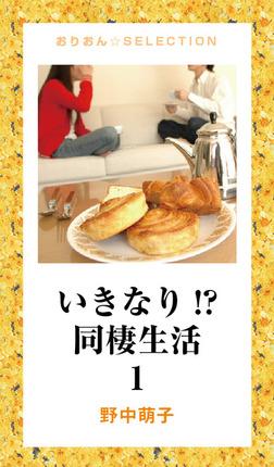 いきなり 同棲生活 1-電子書籍