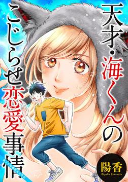 天才・海くんのこじらせ恋愛事情 分冊版 : 20-電子書籍