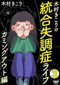木村きこりの統合失調症ライフ~カミングアウト編~(分冊版) 【第3話】