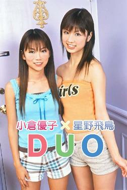 小倉優子×星野飛鳥 「DUO」-電子書籍