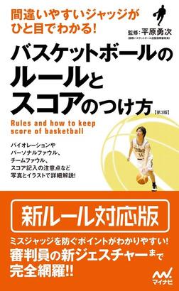 間違いやすいジャッジがひと目でわかる! バスケットボールのルールとスコアのつけ方【第3版】-電子書籍