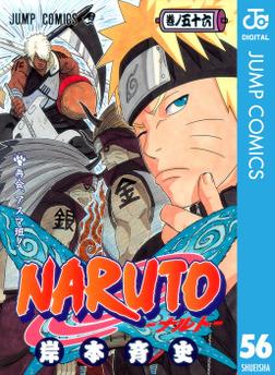 NARUTO―ナルト― モノクロ版 56-電子書籍