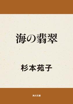海の翡翠-電子書籍