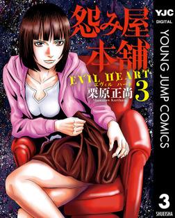 怨み屋本舗 EVIL HEART 3-電子書籍