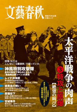太平洋戦争の肉声(3)特攻と原爆-電子書籍