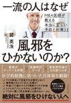 一流の人はなぜ風邪をひかないのか?―――MBA医師が教える本当に正しい予防と対策33