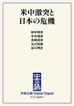 米中激突と日本の危機-電子書籍
