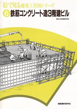 鉄筋コンクリート造3階建ビル-電子書籍