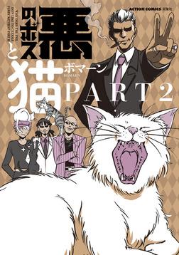 悪のボスと猫。 2-電子書籍