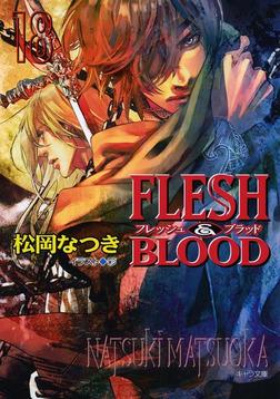 FLESH & BLOOD18-電子書籍
