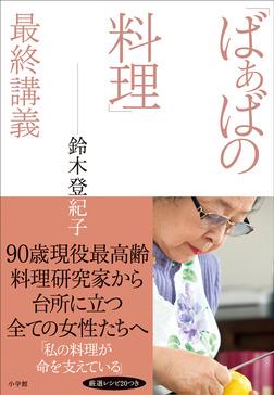 「ばぁばの料理」最終講義-電子書籍