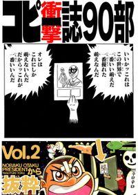 衝撃コピー誌90部