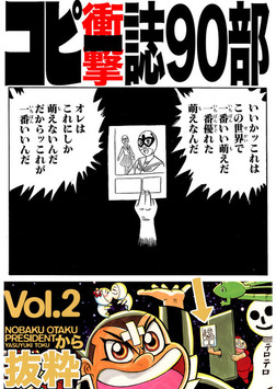 衝撃コピー誌90部-電子書籍