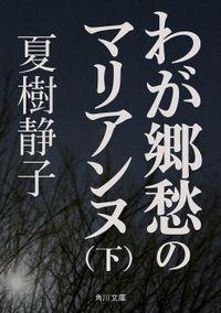 わが郷愁のマリアンヌ(下)