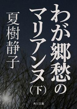 わが郷愁のマリアンヌ(下)-電子書籍
